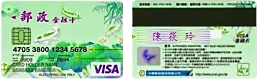 線上刷卡換現金 - 金融卡範本